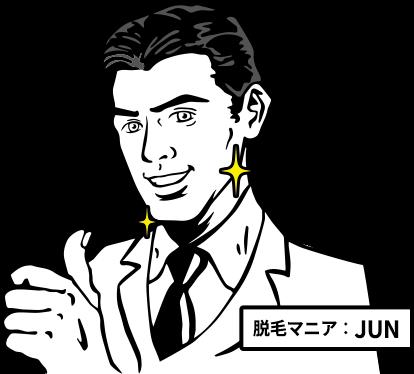 脱毛マニア:JUN