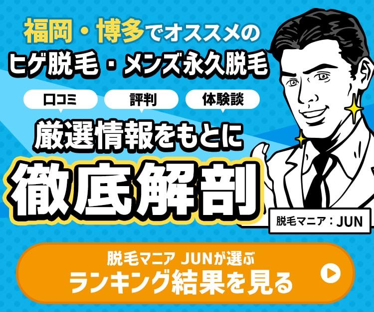 福岡・博多でオススメのヒゲ脱毛・メンズ永久脱毛 口コミ 評判 体験談 厳選情報をもとに徹底解剖