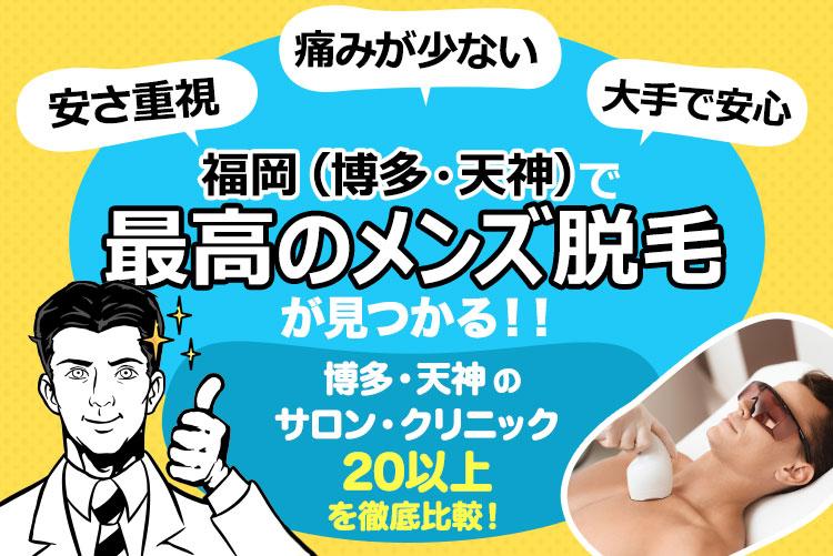 福岡・博多を徹底調査 おすすめのヒゲ脱毛・メンズ永久脱毛ランキング