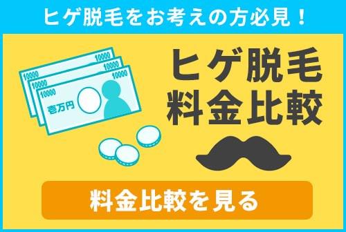 福岡・博多でのヒゲ脱毛の料金を徹底的に調査、あなたに合わせたサロンを価格から比較