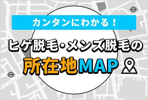 どこにある!?駅から近い!?すぐに分かるように福岡・博多のヒゲ脱毛をMAPで表示。地域の特徴も網羅