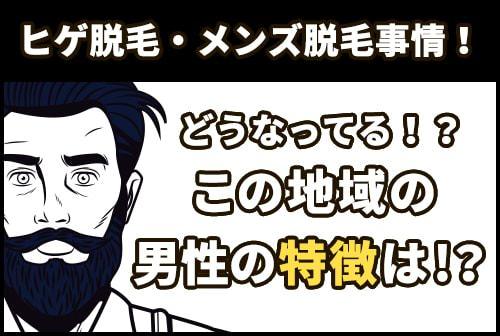福岡・博多の男性の特徴を細かく分析し、その地域でどのような脱毛事情に悩まされているかを徹底解明